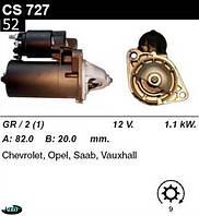 Стартер Opel Kadett / Astra /Omega / Vectra 1.8 2.0i /1, 0кВт/ 86 -99г CS727