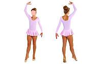 Купальник гимнастический с юбкой (розовый, х/б, рост 110-165 см)
