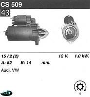 Стартер Audi 80  100  A4  A5  Cabri  Passat  Superb 1.6  2. 0  /1, 0кВт z9/ CS509, фото 1