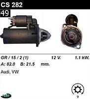 Стартер Audi 100 200 90 80 A6 Volkswagen  2.2 2.3i / CS282, фото 1