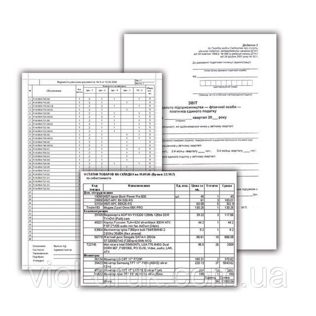 Отчеты. Печать отчётов. Изготовление отчётов.