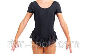 Купальник гімнастичний чорний з коротким рукавом ( х/б, спідниця з шифону, зростання 110-155 см)