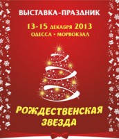 """Выставка праздник """"Рождественская звезда"""""""