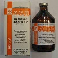 АСД-2 фракция Армавир (100 мл)