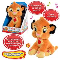 Интерактивная игрушка Львенок