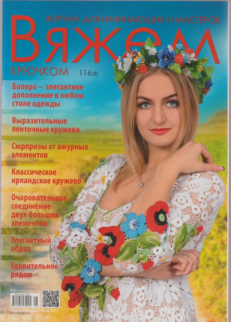 Журнал В'яжемо гачком №116(8)