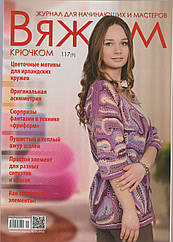 Журнал Вяжем крючком №117(9)