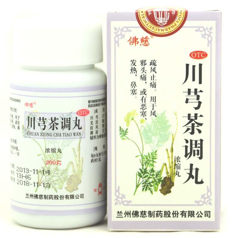 Чуаньсюн Chuan Xiong Cha Tiao Wan пилюли от простуды и воспалений