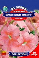 Семена Сурфиния Сальмон Шейдз Вель F1 5 семян