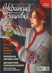 Журнал із схемами Українська Вишивка (Діана Плюс) випуск №40 (12)