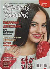 Журнал із схемами Українська Вишивка (Діана Плюс) випуск №41 (1)