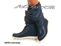 Женские зимние кожаные синие ботинки на цигейке на низком ходу (размеры 36-41)