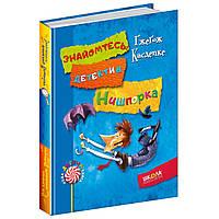 Знайомтесь: детектив Нишпорка. Нові клопоти детектива Нишпорки. Нова дитяча книга. Ґжеґож Касдепке.