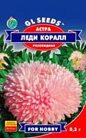 Семена Астры Леди Коралл d=9-10cm розовидная, абрикосовая