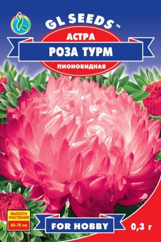 Семена Астры Роза Турм пионовидная