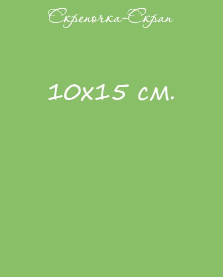 Трафареты 10х15 см.