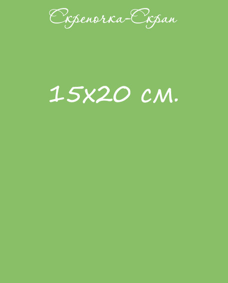Трафареты 15х20 см.