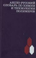 Бабаевский П. Г., Дуброва Б. М. Англо-русский словарь по химии и технологии полимеров (3