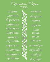 "Трафарет ""Календарь"""