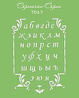 Трафарет алфавит русский