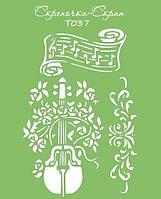 Трафарет скрипка