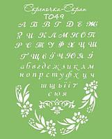 Трафарет алфавит украинский