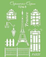 Трафарет Париж