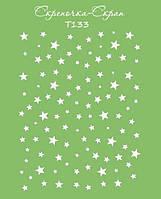 Трафарет звезды