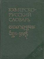 Горгониев Ю. А. Кхмерско-русский словарь.