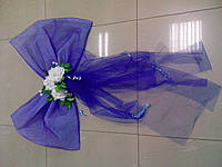 Бант на свадебную машину (синий)