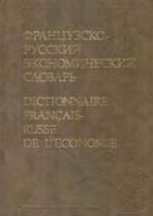Гавришина К. С., Иванова Г. С Французско-русский экономический словарь (около 60 000