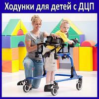 Реабилитационные Ходунки для детей с ДЦП