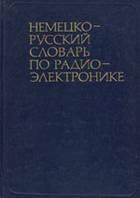 Янкельсон И. С., Миримов Л. М., Шеров-Игнатьев Г. П. Немецко-русский словарь по радиоэлектронике