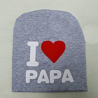 Прикольная трикотажная шапочка Я люблю папу