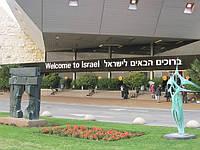 Израиль - дешево