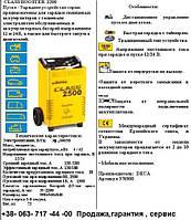 Пуско зарядное устройство DECA CLASS BOOSTER 2500