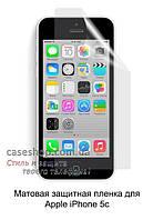 Матовая защитная пленка для Apple iPhone 5c