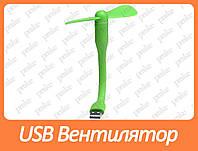 Гибкий USB вентилятор
