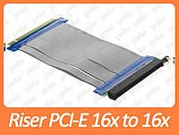 Райзер, Riser PCI-E 16x to 16x (удлинитель, шлейф)