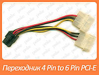 Переходник 2 x 4pin (molex) to 6pin (видеокарта) (Райзер, Riser)