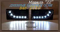 Дневные ходовые огни на ВАЗ 2110 стиль Мерседес №174-4.