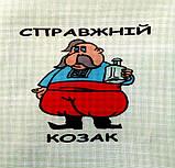 Справжній козак, фото 2