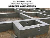 Бетонирование цена Киев