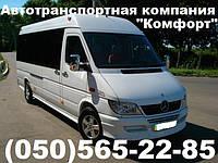 Аренда микроавтобуса Донецк, Украина,СНГ
