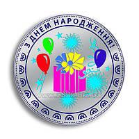 """Медаль """"С Днём Рождения"""""""