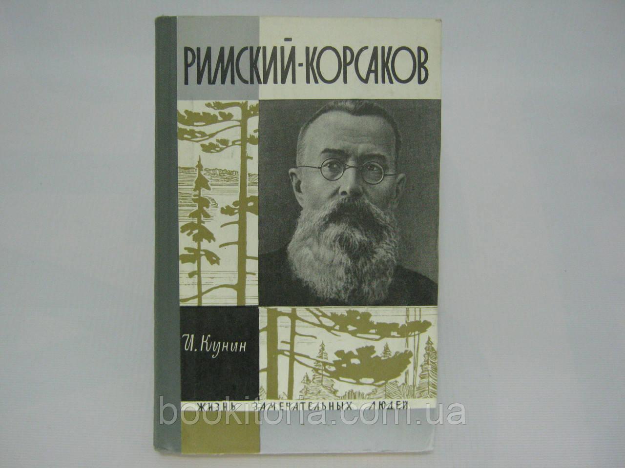 Кунин И. Римский-Корсаков (б/у).