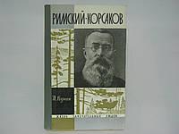 Кунин И. Римский-Корсаков (б/у)., фото 1