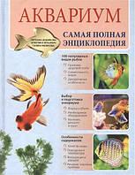 Аквариум  Самая полная энциклопедия  Дудникова С