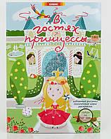 Детская книга для девочек Принцесса