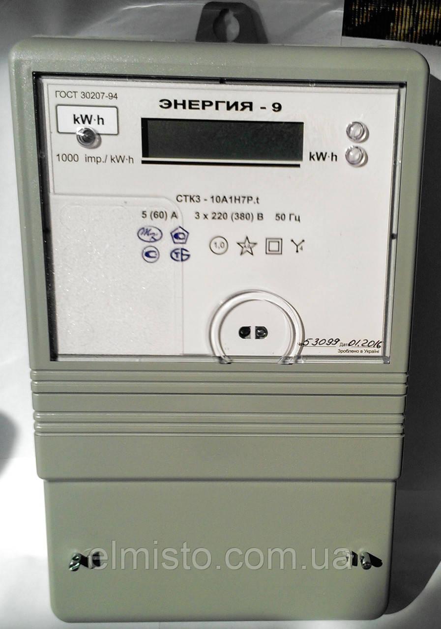 Электросчетчик Энергия 9 СТК3-10A1H4Pt, А+, 3*380В, 5А многотарифный бытовой кл.т.1,